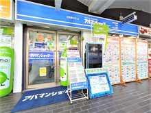 【店舗写真】アパマンショップ吹田店(株)ミヤビエムエスコーポレーション