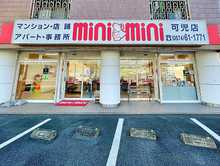 【店舗写真】(株)ミニミニ岐阜可児店