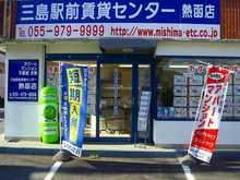 【店舗写真】(有)三島駅前賃貸センター熱函支店