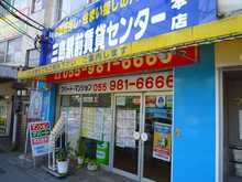 【店舗写真】(有)三島駅前賃貸センター駅前本店