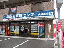 【店舗写真】(有)三島駅前賃貸センター長泉なめり駅前店