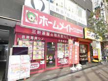 【店舗写真】ホームメイトFC三軒茶屋店(有)ハウスコレクション