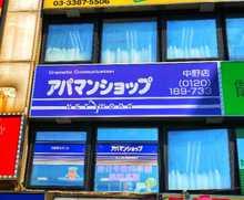 【店舗写真】アパマンショップ中野店(株)大田ハウス