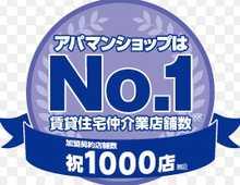 【店舗写真】アパマンショップ東陽町店(株)大田ハウス