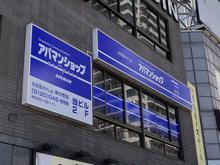 【店舗写真】アパマンショップ東中野店(株)大田ハウス