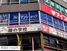 【店舗写真】アパマンショップ五反田店(株)大田ハウス