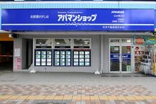 【店舗写真】アパマンショップ仙台東口店松栄不動産(株)