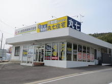 【店舗写真】丸七住宅(株)幸田店