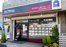 【店舗写真】シャーメゾンショップ (株)七里ハウジング