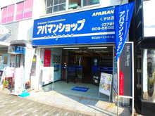 【店舗写真】アパマンショップくずは店(株)ベストホーム