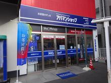 【店舗写真】アパマンショップ香里園店(株)ベストホーム