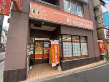 【店舗写真】(株)ハウステーション石神井公園店