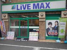 【店舗写真】リブ・マックス高槻店マックスインベスト(有)