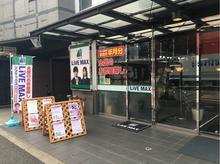 【店舗写真】リブマックス江坂店マックスインベスト(有)