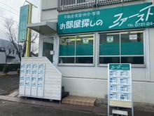 【店舗写真】(有)ファースト富田林店