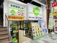【店舗写真】クラスモ神戸三宮店(株)アシスト
