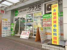 【店舗写真】クラスモ六甲道店(株)アシスト