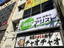 【店舗写真】クラスモ江坂店(株)アシスト