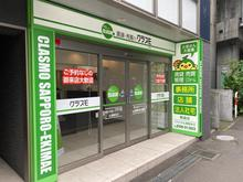 【店舗写真】クラスモ札幌駅前店(株)アシスト