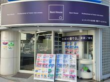 【店舗写真】レントハウス立川店(株)アールスタイル