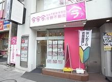【店舗写真】今野不動産(株)仙台駅前店