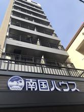 【店舗写真】(株)南国ハウス鹿児島本店