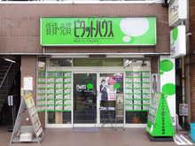 【店舗写真】ピタットハウス保谷店アップル(株)