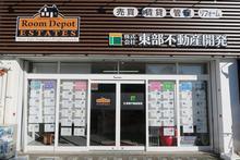 【店舗写真】(株)東部不動産開発
