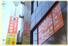 【店舗写真】(株)三和建物