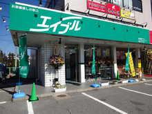 【店舗写真】エイブルネットワーク松本インター店(株)センデン