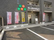 【店舗写真】(株)S-design
