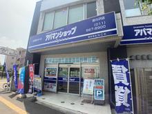【店舗写真】アパマンショップ宮の沢店(株)NCK
