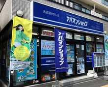 【店舗写真】アパマンショップ栄町店(株)NCK