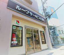 【店舗写真】ループサービス(株)
