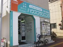【店舗写真】ハウスプランニング (株)共同住宅高津店
