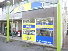 【店舗写真】エステート住宅産業(株)泉ヶ丘店リクラス