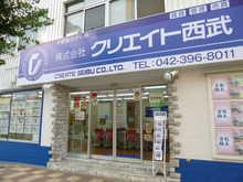 【店舗写真】(株)クリエイト西武久米川駅前店