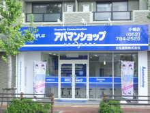 【店舗写真】アパマンショップ小幡店日生産業(株)