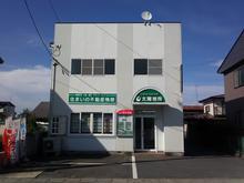 【店舗写真】(株)太陽地所八戸支店