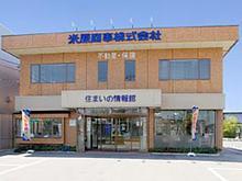【店舗写真】米原商事(株)高岡営業所