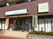 【店舗写真】ハイトスコーポレーション(株)つくば支店