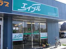 【店舗写真】エイブルネットワーク竜王駅前店(株)けやき総合管理