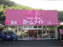 【店舗写真】ホームメイトFC霧島店(株)小倉ホーム