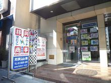 【店舗写真】邦興(ホウコウ)商事(株)