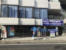 【店舗写真】アパマンショップ知立店(株)アパートセンターオカモト