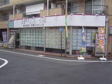 【店舗写真】(株)井草ハウジング