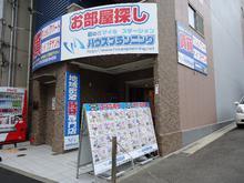 【店舗写真】(株)ハウスプランニング住吉本店