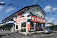 【店舗写真】LIXIL賃貸ショップ(株)あるある不動産本店