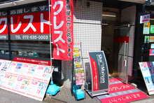 【店舗写真】賃貸のクレスト阪急茨木店(株)エストコーポレーション