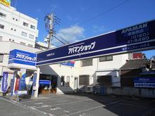 【店舗写真】アパマンショップ道後西店(株)アメニティーハウス